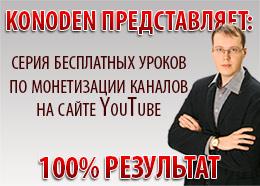для партнерки YT дениса Коновалова