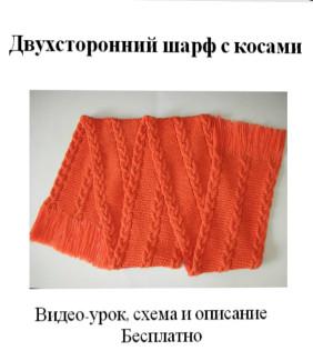 Двухсторонний шарф с косами